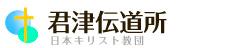 日本キリスト教団 君津伝道所